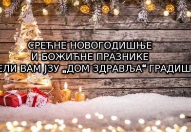 Новогодишња честитка