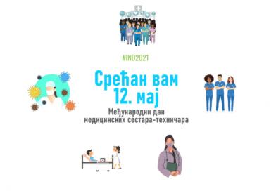 12. мај – Међународни дан медицинских сестара и техничара